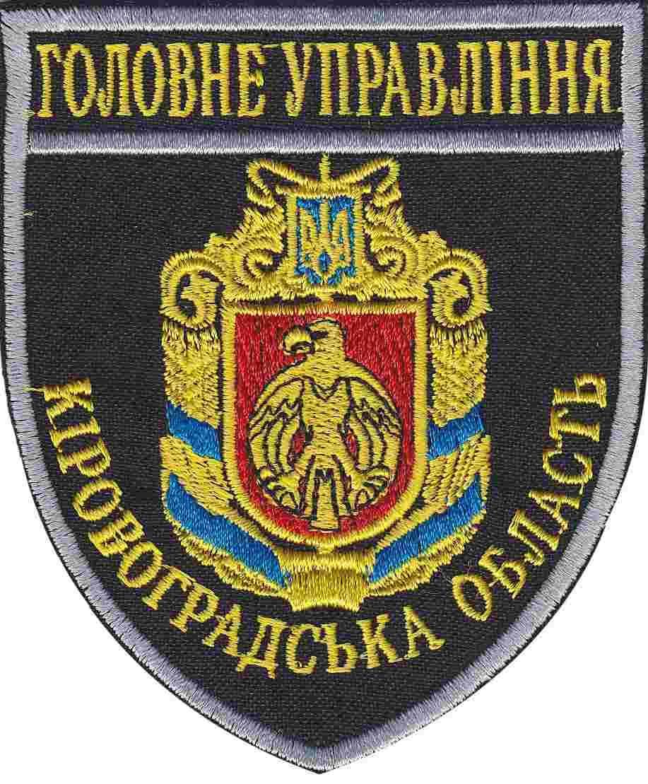 Шеврон Главное Управление (Кіровоградська область) - MilitaryShop в Харькове
