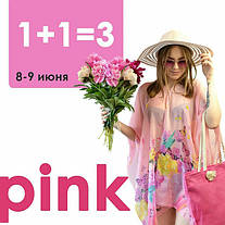 Акция 1+1=3! Розовая мечта - покупай 3, плати за 2!