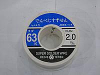 Припой 100гр. 2.0 мм S-Sn63 SUPER SOLDER WIRE