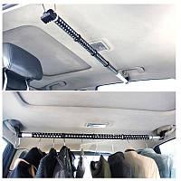 Телескопічна вішалка в авто для одягу