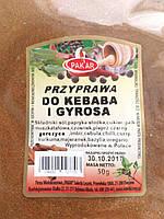 Приправа до м'ясних кручеників(kebaba i gyrosa) 50г (ПОЛЬЩА)