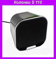 Колонки S 110,Музыкальные колонки для компьютера S 110!Опт