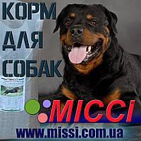 Корм для собак(от 3-х месяцов), гранула Мисси