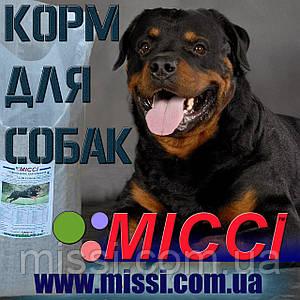 Корм для собак СУХОЙ (от 3-х месяцов), 20 кг Мисси