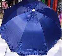Зонт для сада, пляжа круглый однотонный 2,2 м с серебряным напылением
