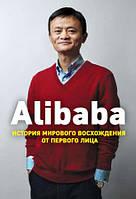 Alibaba. История мирового восхождения от первого лица Кларк Д