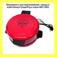 Электропечь для приготовления пиццы и хлеба Boxiya Crepe/Pizza maker BXY-1265 1800w!Акция