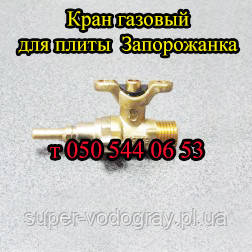 Кран газовый для плиты Запорожанка
