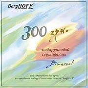 Подарочный сертификат номиналом 300 грн.