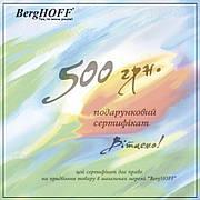Подарочный сертификат номиналом 500 грн.