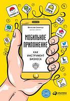 Мобильное приложение как инструмент бизнеса Семенчук В