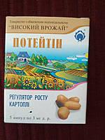 Потейтин (1 амп. 5 мл) на 1 т картофеля, фото 1