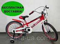 Детский велосипед Royal Child Sport 20 дюймов  от 5 лет, фото 1