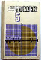 Н.Виленкин Математика. Учебник для 5 класса средней школы. 1988 год