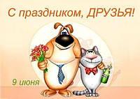 9 июня - Всемирный День Друзей! Дарим скидки!