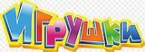Интернет магазин детских товаров и игрушек.