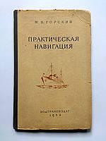 """Горский М. """"Практическая навигация"""" 1954 год"""