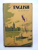 English for the 8th form Учебник для 8 класса школ с преподаванием ряда предметов на иностранном языке. 1963 г