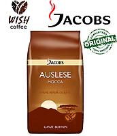 Кофе в зёрнах Jacobs Auslese Mocca 1000g (Якобс Мокка Ауслес 1кг)