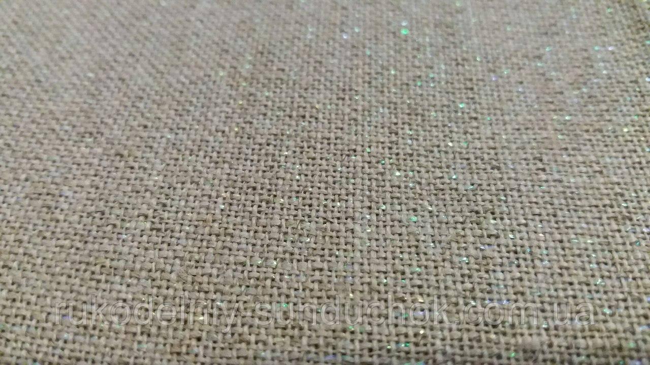 Ткань равномерного переплетения Zweigart Belfast 32 ct. 3609/11 Opalescent Raw (цвет сырого льна с люрексом)