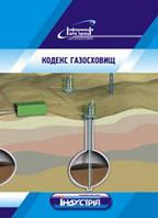 Про внесення змін до Кодексу газосховищ