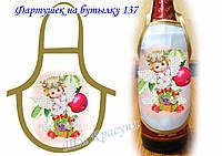 Фартук на бутылку для вышивания бисером или нитками Ф-137