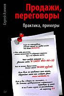 Продажи, переговоры Азимов С