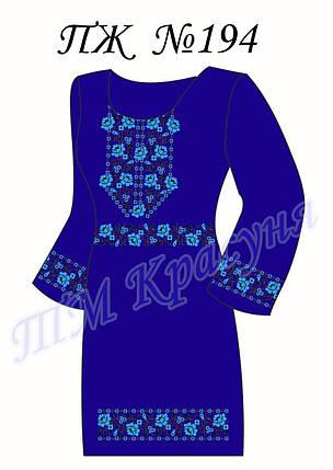 Заготовка платья-вышиванки ПЖ-194, фото 2