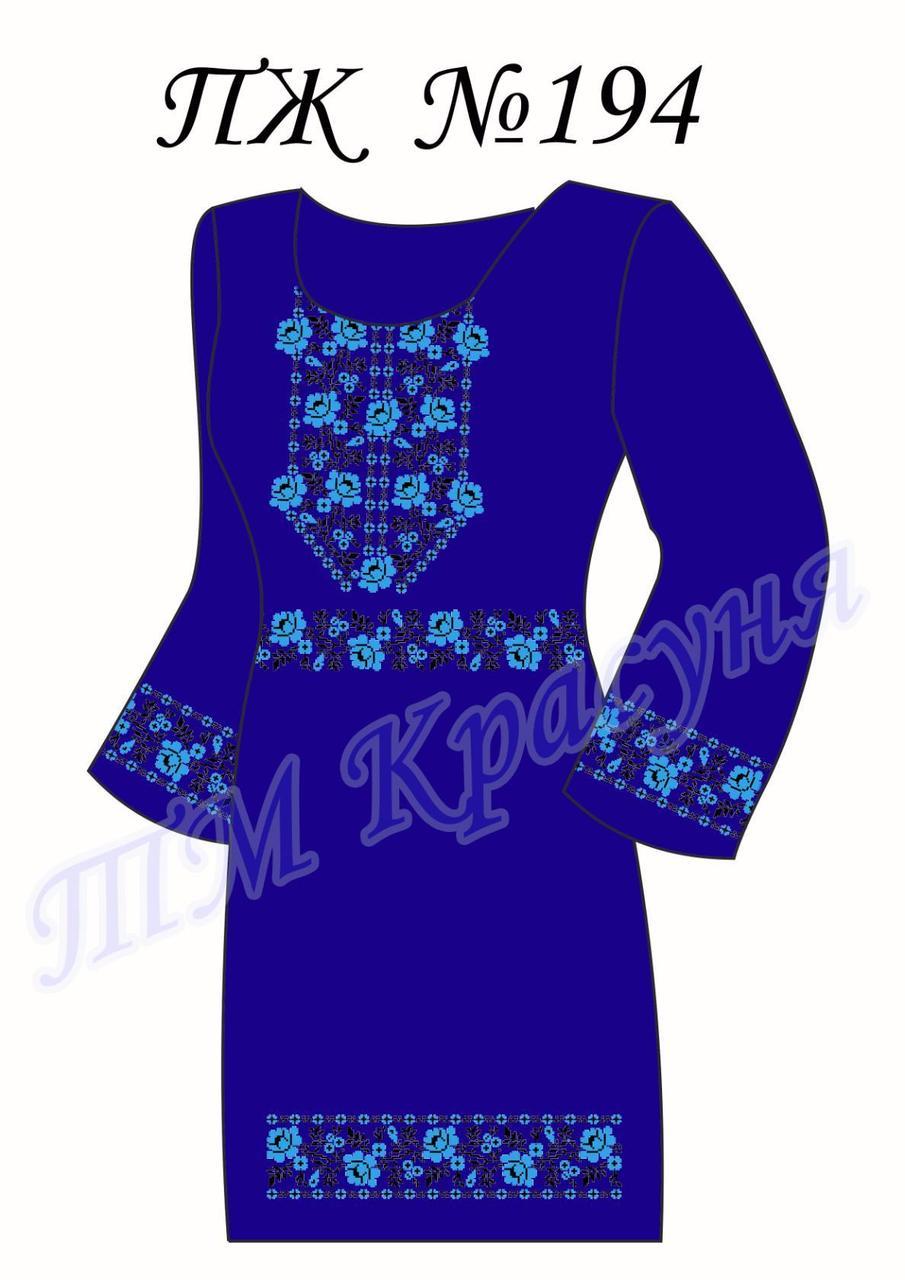 Заготовка платья-вышиванки ПЖ-194