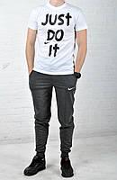 Летний комплект Nike Just Do IT белая футболка темно-серые штаны