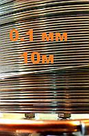 Проволока нержавеющая 0,1 мм 10 метров