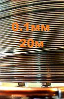 Проволока нержавеющая 0,1 мм 20 метров