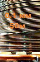 Проволока нержавеющая 0,1 мм 50 метров