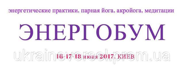 """16-18 июня в санатории """"Украина"""" пройдёт ЭНЕРГОБУМ!!!!!"""