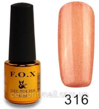 Гель лак FOX Pigment № 316, 6 мл