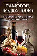 Книга 450 полезных рецептов самогона, вина, водки и др.