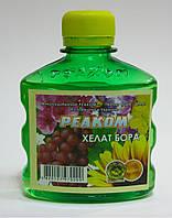 РЕАКОМ Хелат бора - 120 мл