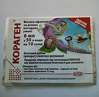 Инсектицид Кораген (6 мл) - быстродействующий, НОВЫЙ, безопасный препарат от плодожорки и колорадского жука.