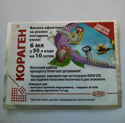 Инсектицид Кораген 6 мл — быстродействующий, НОВЫЙ, безопасный препарат от плодожорки и колорадского жука, фото 2