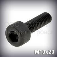 Винт М10х20 ГОСТ 11738-84 (DIN 912, ISO 4762,21269) с цилиндрической головкой под шестигранный ключ