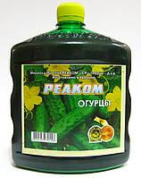 РЕАКОМ Огурцы  - 900 мл