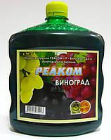 РЕАКОМ Виноград - 900 мл