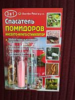 Спасатель (томатов,сада и др. культуры)