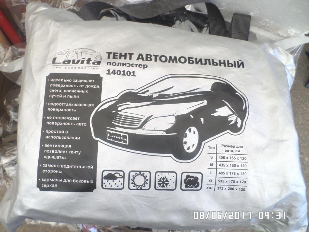 Тент автомобильный Lavita LA 140101 L 485Х178Х120
