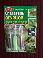 Спасатель огурцов 3в1 (инсекто-фунго-стимулятор)