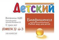Биафишенол Рыбий жир (детский) 0,35г №100капс (БАД)