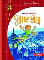 Детская книга Джеймс Мет'ю Баррі: Пітер Пен. Повна версія