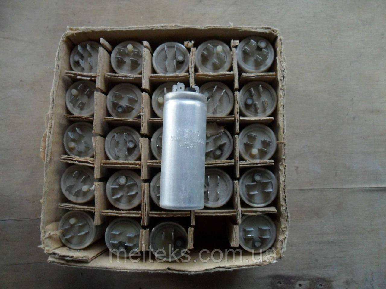 Конденсатор К50-19 50 и 75 мкФ