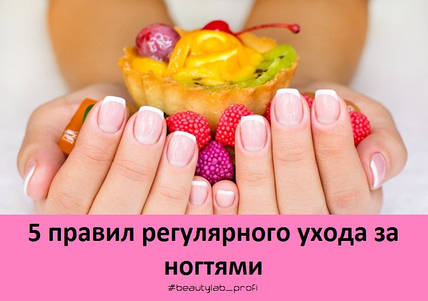 5 правил регулярного ухода за ногтями