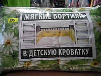 Мягкие бортики для кроватки, фото 1